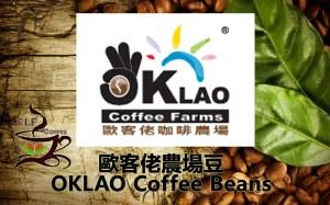 歐客佬農場特調豆 OKLAO Production Series