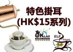 特色掛耳(HK$15系列)
