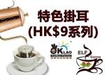 特色掛耳(HK$9系列)