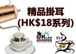 精品掛耳(HK$18系列)