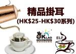 精品掛耳(HK$25-HK$30系列)