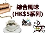 綜合風味(HK$5系列)