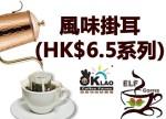 風味掛耳(HK$6