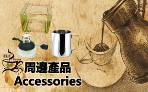 EQ 周邊產品 Accessories