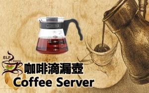 EQ 咖啡滴漏壺 Coffee Server
