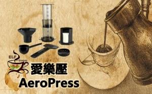 EQ 愛樂壓 AeroPress
