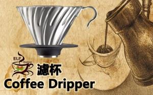 EQ 濾杯 Coffee Dripper