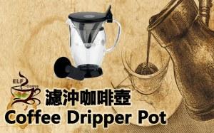 EQ 濾沖咖啡壺 Coffee Dripper Pot
