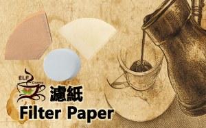 EQ 濾紙 Filter Paper