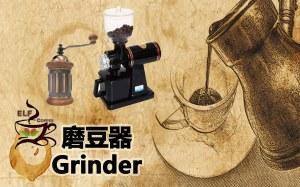 EQ 磨豆器 Grinder