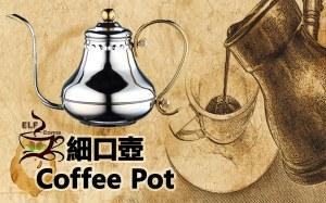 EQ 細口壺 Coffee Pot