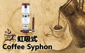 EQ 虹吸式 Coffee Syphon