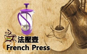 EQ 法壓壺 French Press