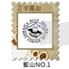CB-20008 正牙買加藍山No.1