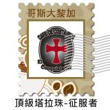 CB-20037 頂級塔拉珠 征服者
