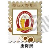 CB-20100 唐梅奧