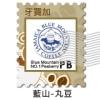CB-20105 R.S.W頂級藍山 丸豆