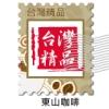 CB-20119 台灣-東山咖啡