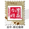 CB-20129 台灣-台中新社咖啡