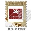 CB-20136 巴拿馬-翡翠莊園-藝伎-第七批次