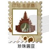 CB-20140 印尼-峇里島-珍珠圓豆