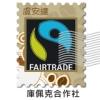 CB-20149 盧安達-庫佩克合作社GradeA(公平貿易)