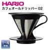 31020006 HARIO CFOD-02B 濾杯 (黑色) (1-4杯用)