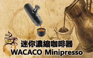EQ Minipresso.jpg
